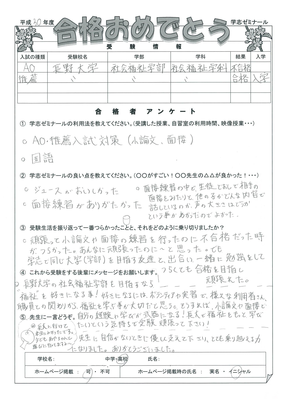 出願 長野 大学